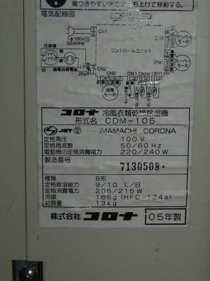 どこでもクーラー3 9.12.JPG