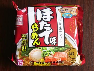 ほたて味1 4.30.JPG