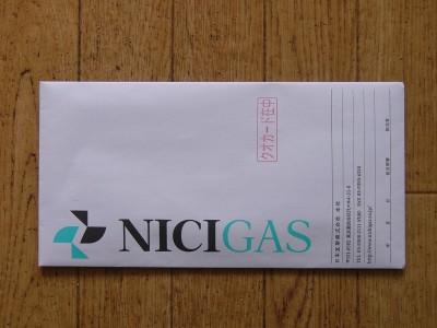 ニチガス1 3.17.JPG