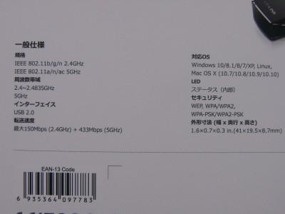 無線LAN3 4.13.JPG