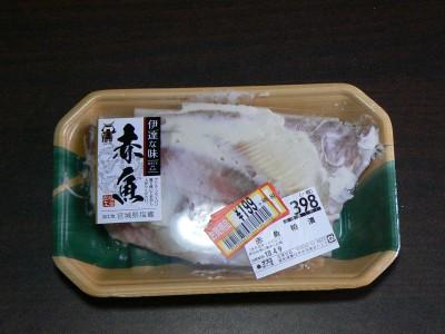 赤魚粕漬 4.11.JPG