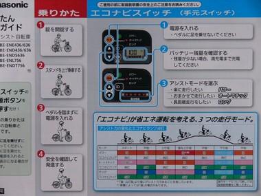 かんたん操作ガイド 8.22.JPG