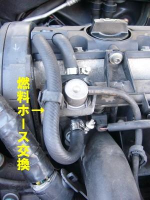 燃料ホース 3.19.JPG