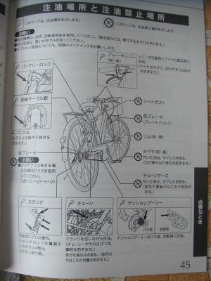 自転車取説 4.13.JPG