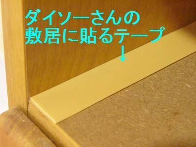 食器棚3 2.24.JPG