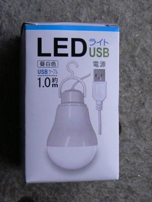 USB-LED1 2.10.JPG